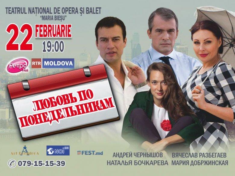 Comedie la Chişinău. Patru actori celebri ruşi vor susţine un spectacol la Teatrul de Operă și Balet