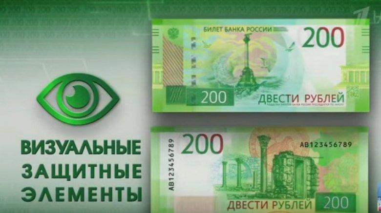 Crimeea ilustrează rubla. Rusia a emis bancnote noi, cu imagini din peninsula anexată