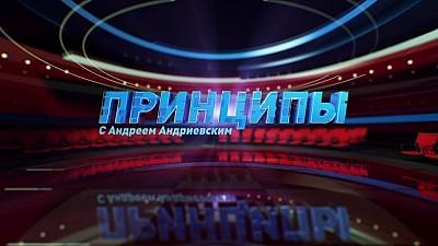 În cadrul emisiunii PRINCIPII s-a discutat despre conflictul dintre Mitropolia Basarabiei şi cea a Moldovei