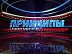 #принципы АНДРЕЯ АНДРИЕВСКОГО: В итогах встречи Трампа и Путина есть несколько слоев правды